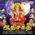 Listen to Thirukadaiyur Vazhugindra from Aadhi Sakthi