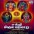 Listen to Aadhi Parasakthi Story B from Sakthi Sthala Varalaaru
