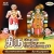 Listen to Vinnagath Thevarum from Thiruppavai - Thiruvempavai - Thirupalliyezhuchi