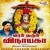 Listen to Om Vigneshwaraya Chanting from Varam Tharum Vinayaga