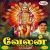 Listen to Aarumuga from Velan