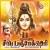 Listen to Om Akileswarare from Shiva Panchakshari