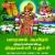 Listen to Aandal Astothram from Vaaranam Aayiram Thirupallandu Thirupalli Ezhuchi
