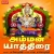 Santhana Vasam songs