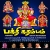 Listen to Poonagarilnallathoru from Bakthi Kathambam - Vol 2