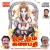 Listen to Seerulavum from Om Om Ganapathy