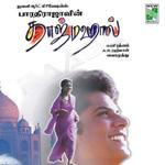தாஜ் மஹால் songs