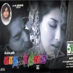 Kadhalar Dhinam songs