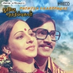 Listen to Vaan Meghangale songs from Puthiya Vaarpugal