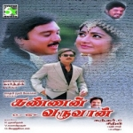 Kannan Varuvan songs