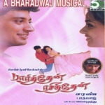 Parthein Rasithein songs