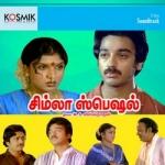 சிம்லா ஸ்பெஷல் songs