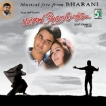 Parvai Ondre Podhumae songs