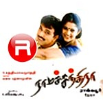 Ramachandra songs