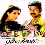 Pudhiya Geethai songs
