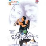 Thithikudhe songs