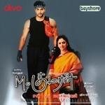 M. Kumaran S/O Mahalakshmi songs