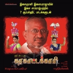 Listen to Kattukkili songs from Karakattakari