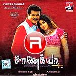 சாணக்யா songs