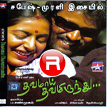 Listen to Aavaaram Poove songs from Thavamai Thavamirundhu