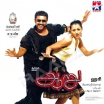 Aaru songs