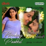 Mercury Pookkal songs