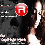 Idhu Kadhal Varum Paruvam songs