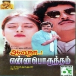 Aahaa Yenna Porutham songs