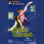 Anbe Un Vasam songs