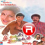 Listen to Andha Vannukku Rendu songs from Poomagal Oorvalam