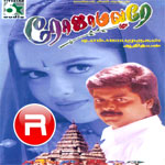 Listen to Azhakoviam songs from Rojamalare