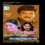 Thaalikaatha Kaaliamman songs
