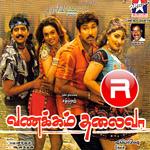 Vanakkam Thalaiva songs