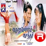 Listen to Engae Antha Venila songs from Varushamellam Vasantham