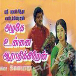 Listen to Kurinji Malaril songs from Azhage Unnai Aarathikkiren