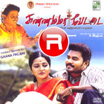 Kannamma Pettai songs