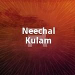 Neechal Kulam songs