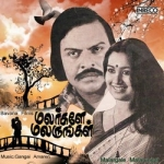 Listen to Gnabakam Illaiyo songs from Malargale Malarungal
