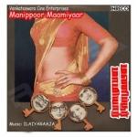 Manippoor Maamiyaar