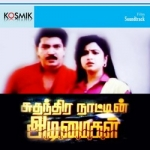 Suthanthira Naattin Adimaigal songs