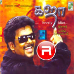 Gaja songs