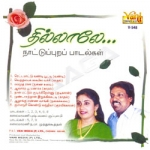 Thillalae (Folk) songs