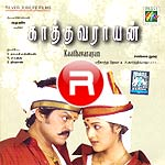 Listen to Ponguppa songs from Kaathavarayan