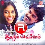 Listen to Innom Oru songs from Aayutham Seivom
