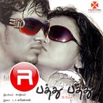 Paththu Paththu songs