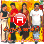 Listen to Machchiniyin songs from Kirushnagiri