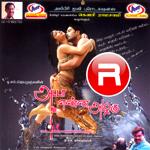 Listen to Deepavali songs from Adada Enna Azhagu