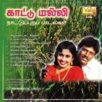 Kattu Malli (Folk) songs