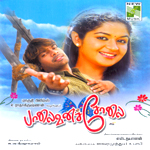 Paalaivana Cholai songs