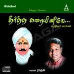 Teertha Karayinile - Subramanya Bharathi songs